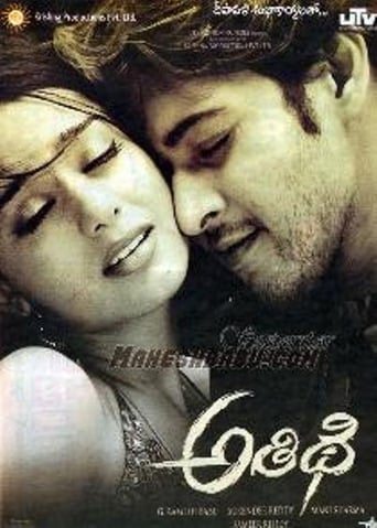 Poster of అతిథి