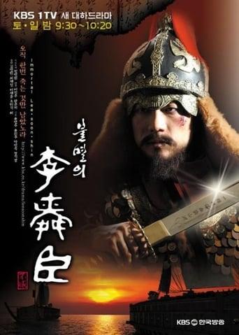 Poster of Immortal Admiral Yi Sun-sin
