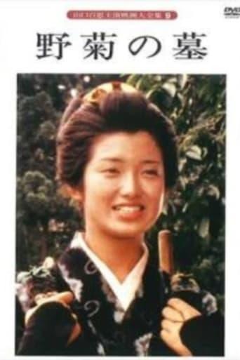 Poster of 野菊の墓