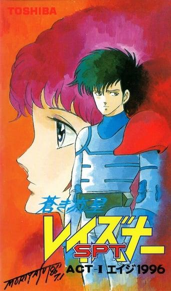 Poster of Blue Comet SPT Layzner: Act-I Eiji 1996