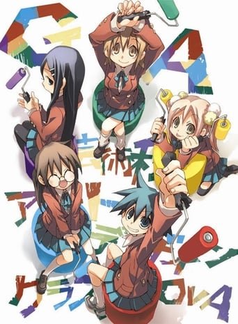 Poster of GA 芸術科アートデザインクラス OVA 青空が描きたい