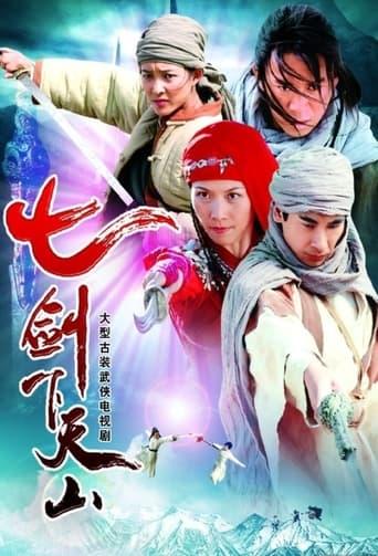 Poster of Seven Swordsmen