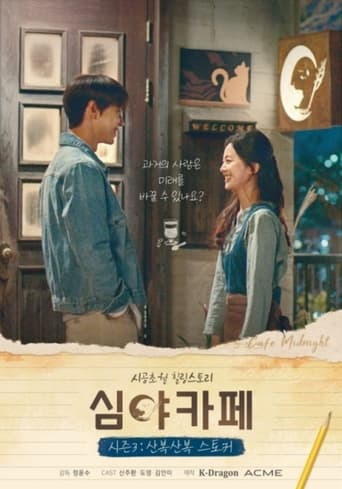 Poster of Cafe Midnight Season 3: The Curious Stalker