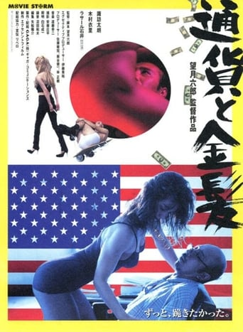 Poster of Currency and Blonde