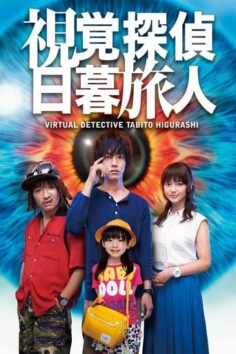 Poster of Virtual Detective Tabito Higurashi