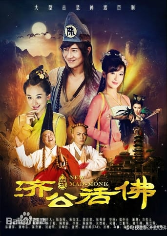 Poster of 新济公活佛