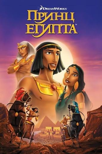 Poster of Принц Египта