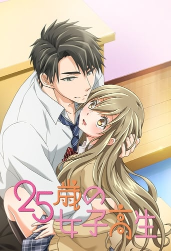 Poster of 25-sai no Joshikousei