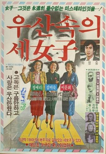 Three Women Under the Umbrella
