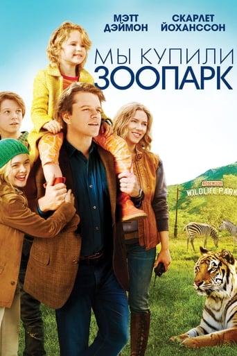 Poster of Мы купили зоопарк