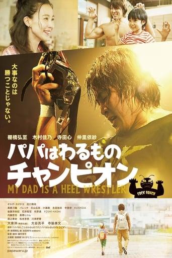 Poster of パパはわるものチャンピオン