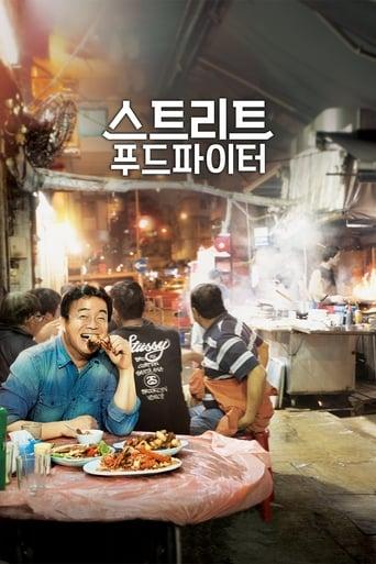Street Food Fighter