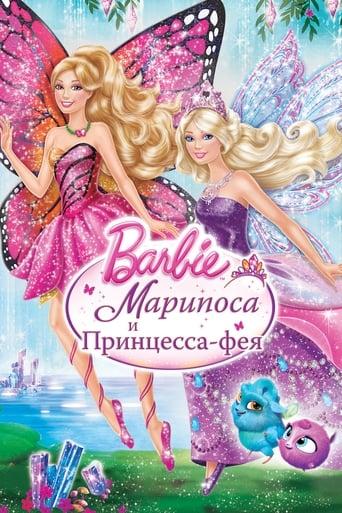 Poster of Барби: Марипоса и Принцесса-фея