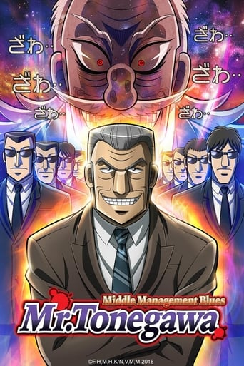 Poster of Mr. TONEGAWA Middle Management Blues