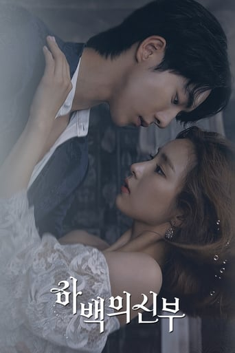 Poster of Bride Of The Water God