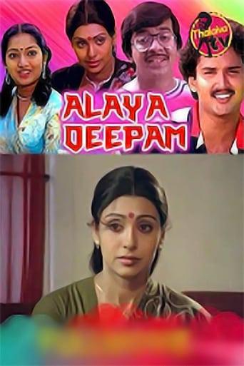 Alaya Deepam poster