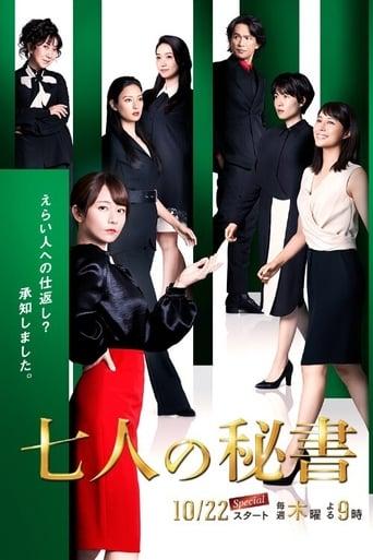 Poster of Shichinin no Hisho