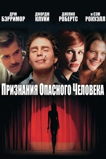 Poster of Признания опасного человека