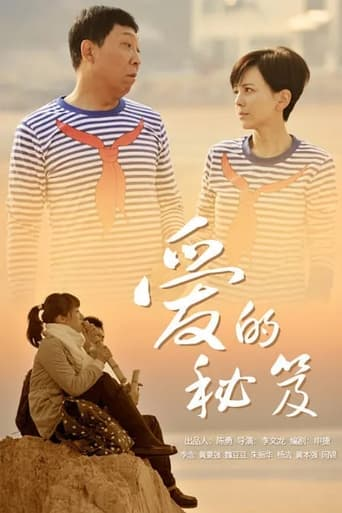Poster of 爱的秘笈