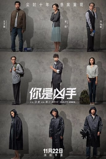 Poster of The Guilty Ones