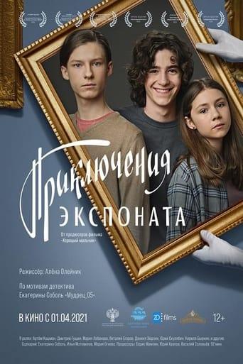 Poster of Adventure Exhibit