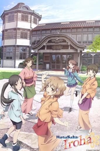 Poster of Hanasaku Iroha: Blossoms for Tomorrow