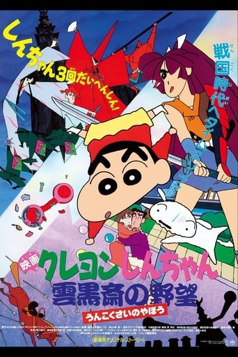 Poster of Crayon Shin-chan: Unkokusai's Ambition