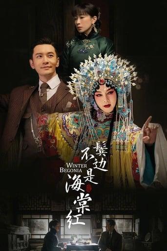 Poster of Winter Begonia