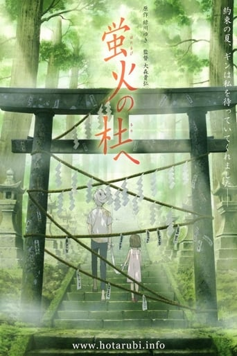 Poster of 蛍火の杜へ