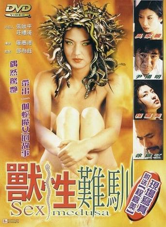 Poster of Sex Medusa