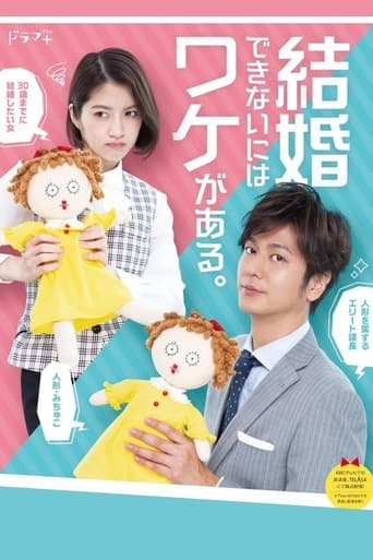 Poster of There Is A Reason Why You Cannot Get Married