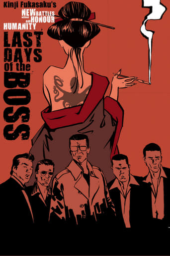 Poster of New Battles Without Honor and Humanity 3: Last Days of the Boss