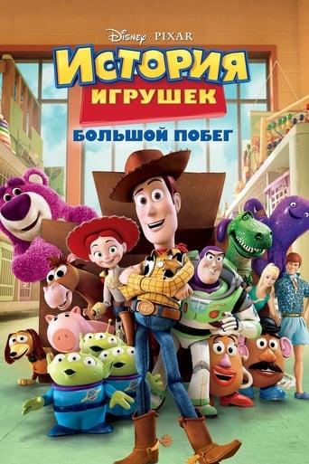 Poster of История игрушек: Большой побег