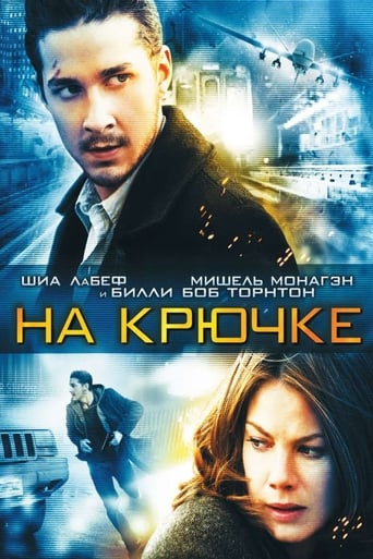 Poster of На крючке