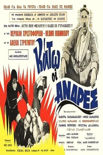 Poster of Κάτω οι άνδρες