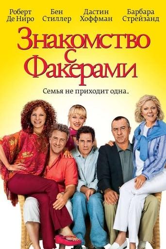 Poster of Знакомство с Факерами