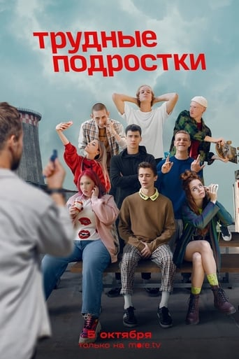 Poster of Difficult teens