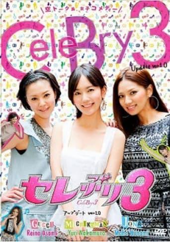 Poster of セレぶり3