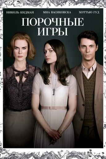 Poster of Порочные игры