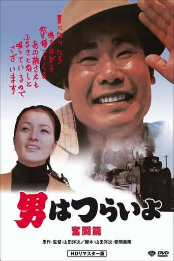Poster of Tora-san, the Good Samaritan