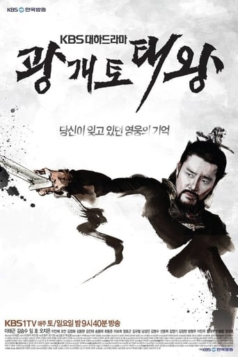 Poster of Gwanggaeto, The Great Conqueror