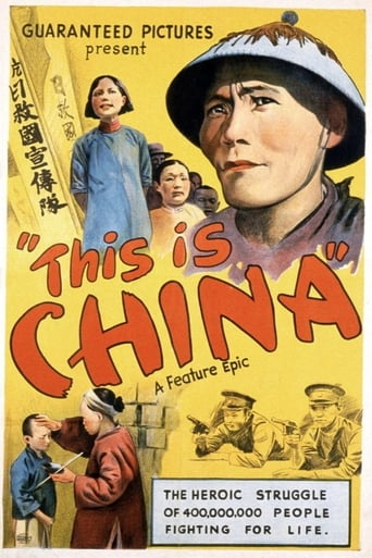 Poster of This Is China