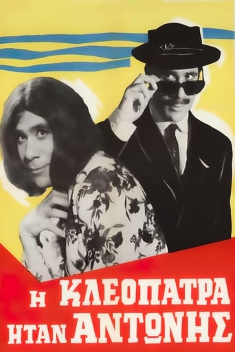 Poster of Η Κλεοπάτρα ήταν Αντώνης