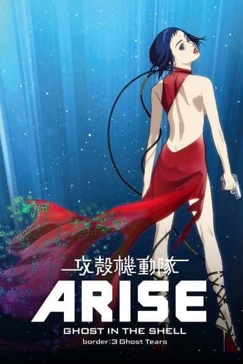 攻殻機動隊ARISE border: 3 Ghost Tears