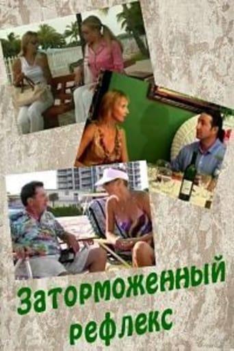 Poster of Заторможенный рефлекс