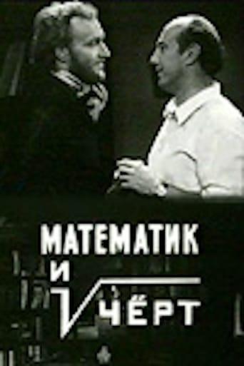 Poster of Математик и чёрт