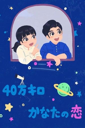 Poster of 40-man Kiro Kanata no Koi