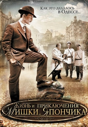 Poster of The Life and Adventures of Mishka Yaponchik (Once in Odessa)