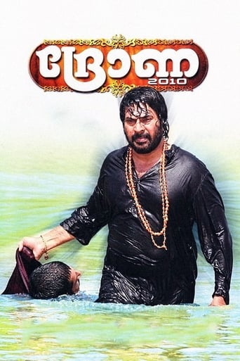 Poster of Drona 2010