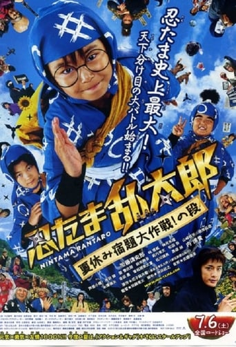 Ninja Kids!!! Summer Mission Impossible
